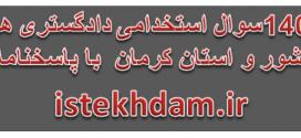 1400 سوال استخدامی دادگستری کرمان