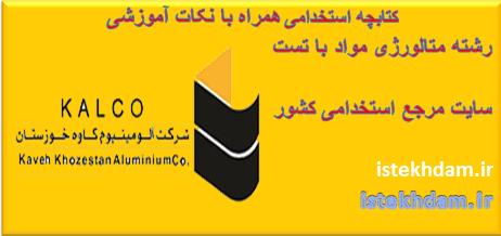 سوالات استخدامی متالوژی مواد شرکت آلومینیوم کاوه خوزستان