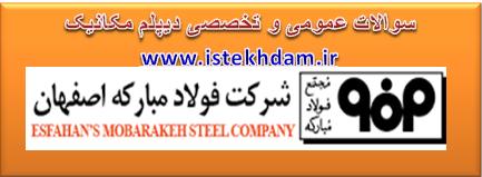 سوالات استخدامی دیپلم مکانیک فولاد اصفهان