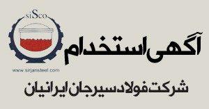 سوالات استخدامی مکانیک فولاد سیرجان ایرانیان