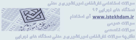 سوالات استخدامی کارشناس امور کشوری و مدنی فراگیر دستگاه های اجرایی