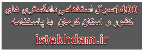 دانلود سوالات استخدامی دادگستری کرمان 94