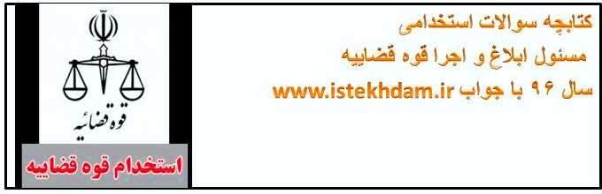 سوالات استخدامی مسئول ابلاغ و اجرا قوه قضاییه ( با جزوه )