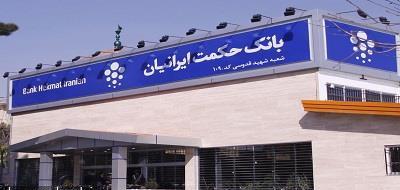 دانلود سوالات استخدامی بانک حکمت ایرانیان سال 94