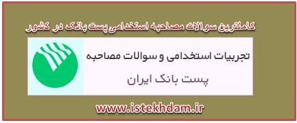 دانلود مصاحبه تخصصی استخدامی پست بانک ایران