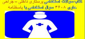 سوالات استخدامی پرستاری داخلی- جراحی