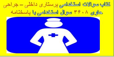 دانلود سوالات استخدامی پرستاری داخلی -جراحی