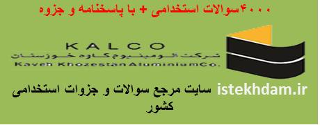 دانلود سوالات استخدامی حسابداری شرکت آلومینیوم کاوه خوزستان