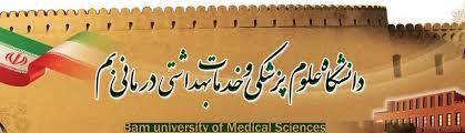 سوالات استخدامی دانشگاه علوم پزشکی بم