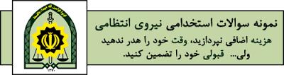 دانلود نمونه سوالات استخدامی نیروی انتظامی ۹۴