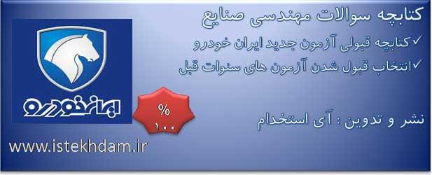 دانلود سوالات مهندسی صنایع ایران خودرو