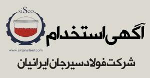 سوالات استخدامی مهندسی صنایع فولاد سیرجان با پاسخنامه