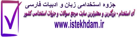 دانلود جزوه استخدامی زبان و ادبیات فارسی (جامع )