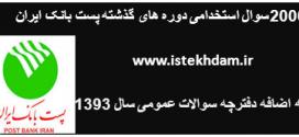 سوالات استخدامی دوره های گذشته پست بانک ایران