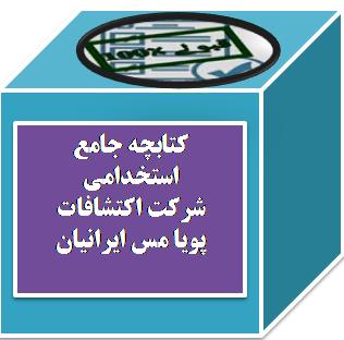 سوالات استخدامی شرکت اکتشافی پویا مس ایرانیان