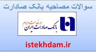 دانلود سوالات مصاحبه و گزینش استخدامی بانک صادرات