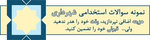 دانلود سوالات استخدامی کارشناس برنامه و بودجه شهرداری ۹۴ + پاسخنامه